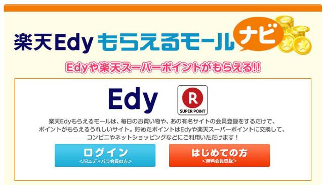 楽天Edyもらえるモール