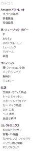 screenshot-www.amazon.co.jp 2015-01-29 09-30-42