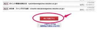 「停止を確定する」をクリック