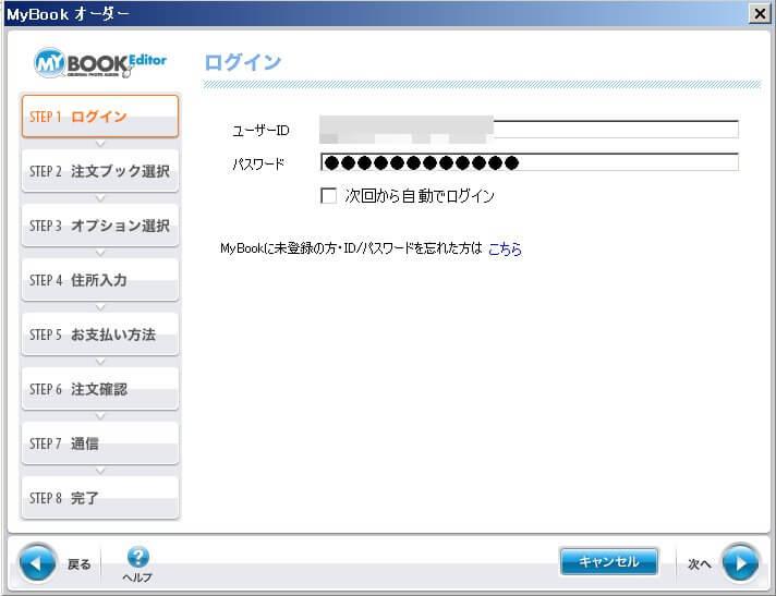 MyBook注文画面