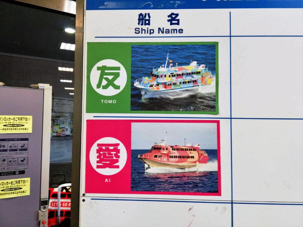 新島行きのジェット船は2種類です