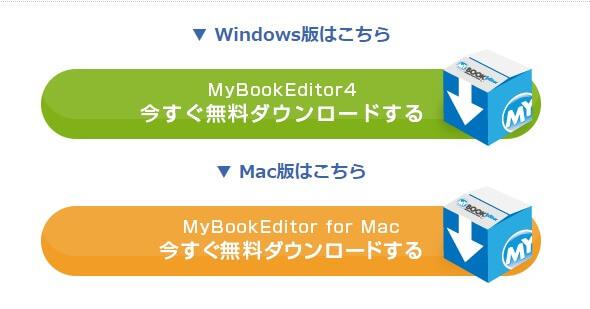 MyBookEditorのダウンロード