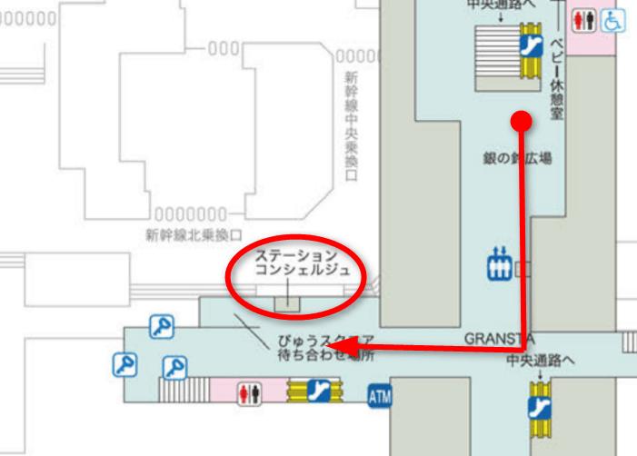 東京駅のステーションコンシェルジュ