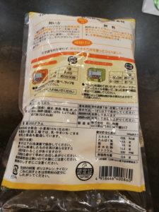 チキンナゲット原料