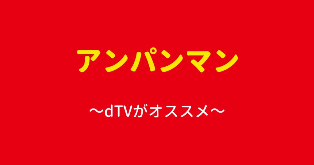 アンパンマン 動画 有料