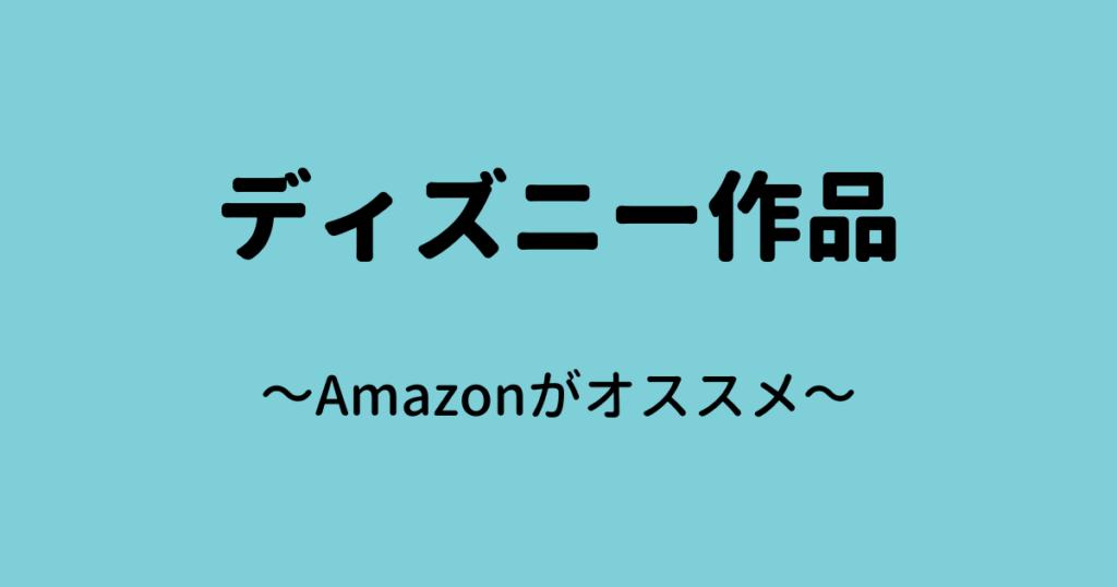 動画配信サービス ディズニー