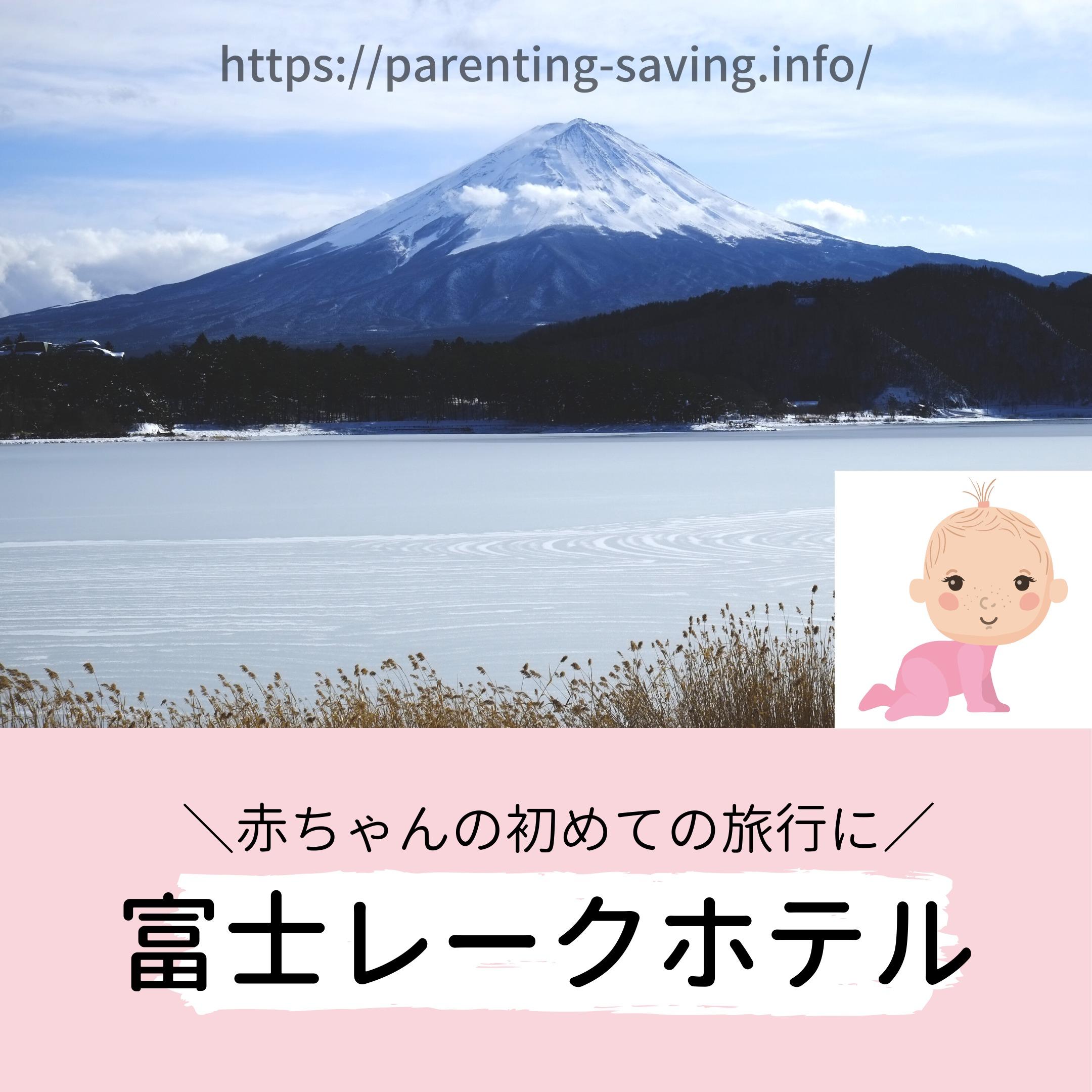 富士レークホテル 赤ちゃん