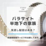 パラサイト 動画 フル視聴 無料